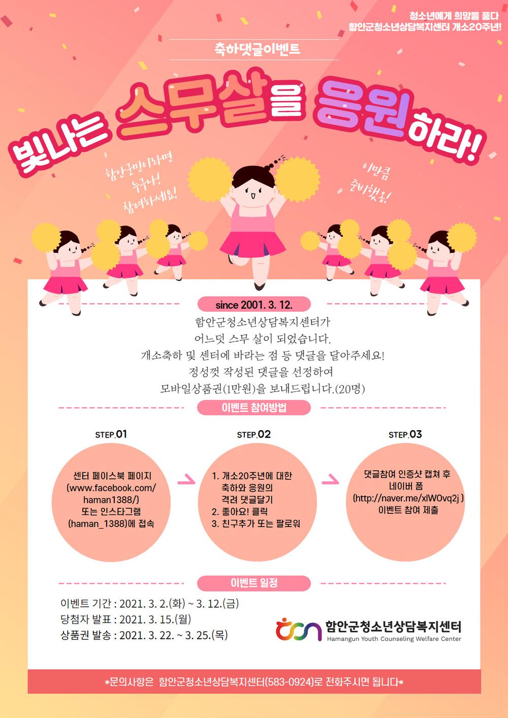 센터개소 20주년축하 댓글이벤트!!!